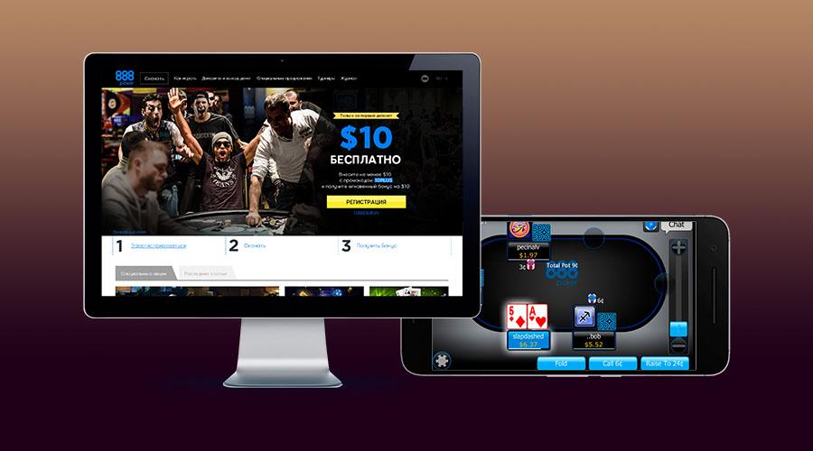 Сайт и приложение 888poker