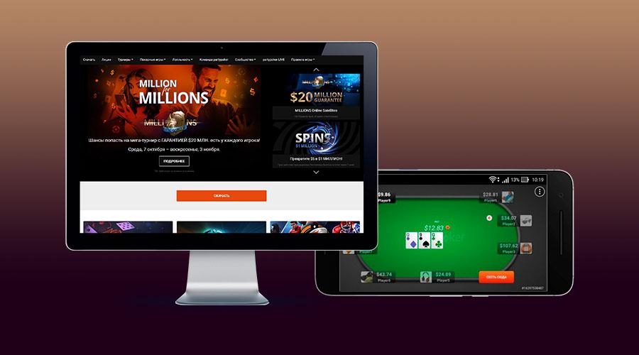 Сайт и приложение partypoker