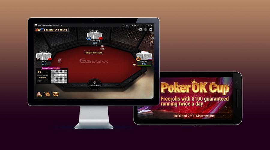 All-In or Fold и PokerOK Cup для новичков в руме GGPokerOK.