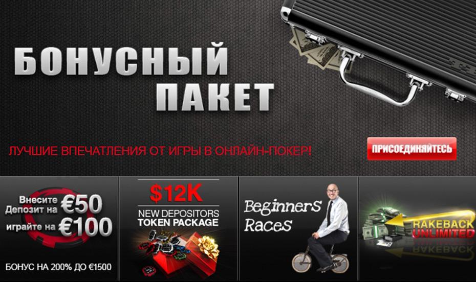 Бонусы для начинающих покеристов в руме Titan Poker.