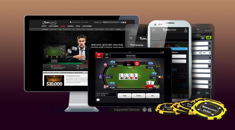Сайт и мобильное приложение для игры в покер в руме Titan Poker.