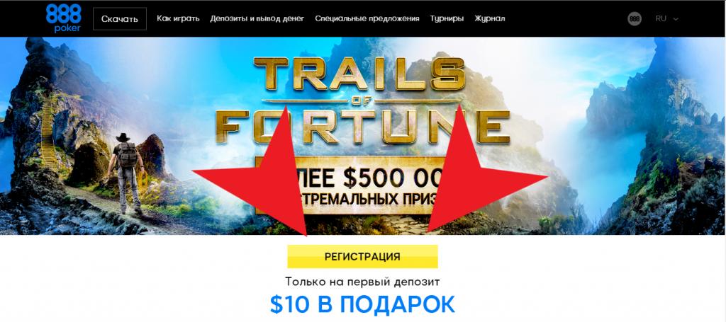 Регистрация в руме 888покер