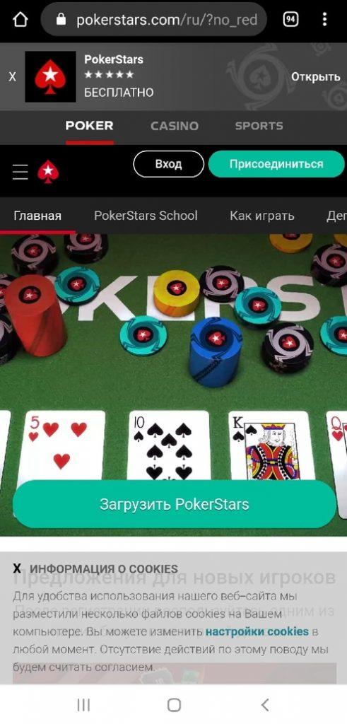 Скачивание клиента pokerstars на андроид