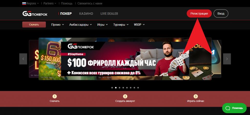 Регистрация в руме GGPokerOK