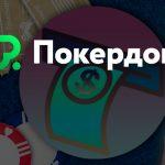 Pokerdom промо коды для рума