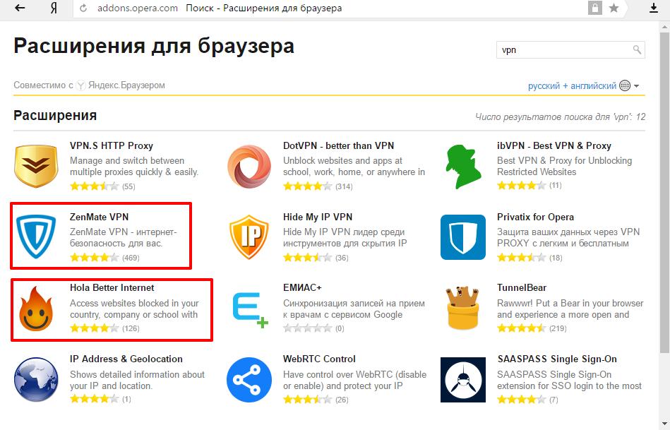 Расширения ВПН для браузера