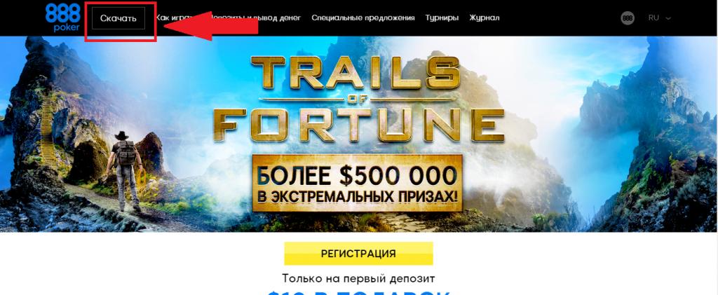 скачать клиент 888покер